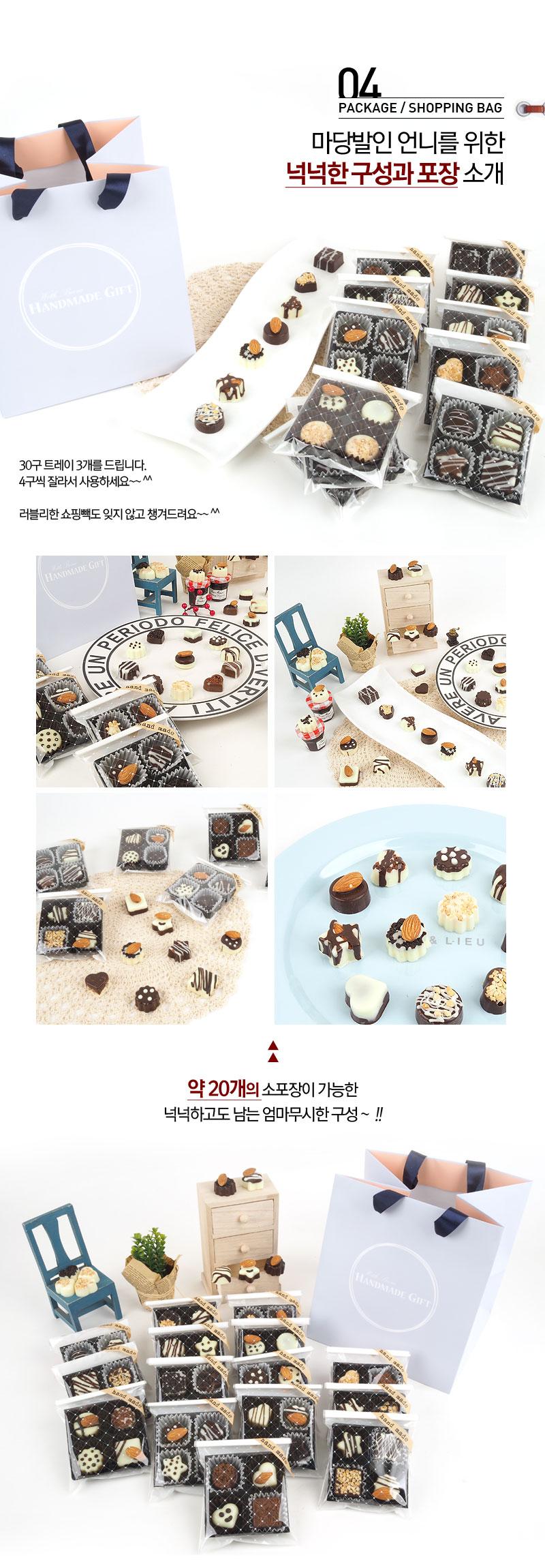 단체용_마당발 초콜릿만들기세트 - 미소짓는 하루, 25,900원, DIY세트, 초콜릿 만들기