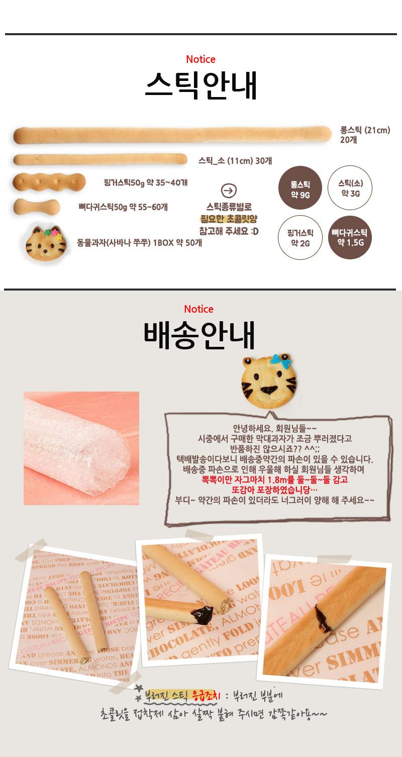 빼빼로의 품격 빼빼로만들기세트 - 미소짓는 하루, 23,900원, DIY세트, 초콜릿 만들기