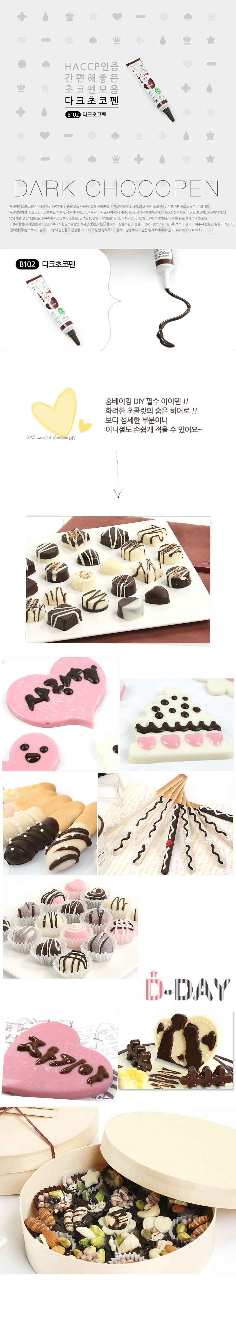 다크초코펜 - 미소짓는 하루, 1,000원, DIY재료, 초콜릿/스틱