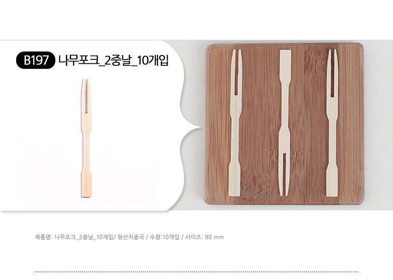 나무포크_2중날_10개입 - 미소짓는 하루, 1,000원, DIY재료, 포장용구