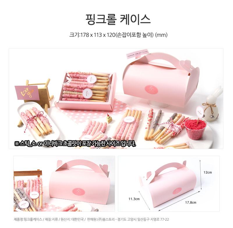 핑크롤케이스 케이스 - 미소짓는 하루, 2,000원, DIY재료, 포장용구