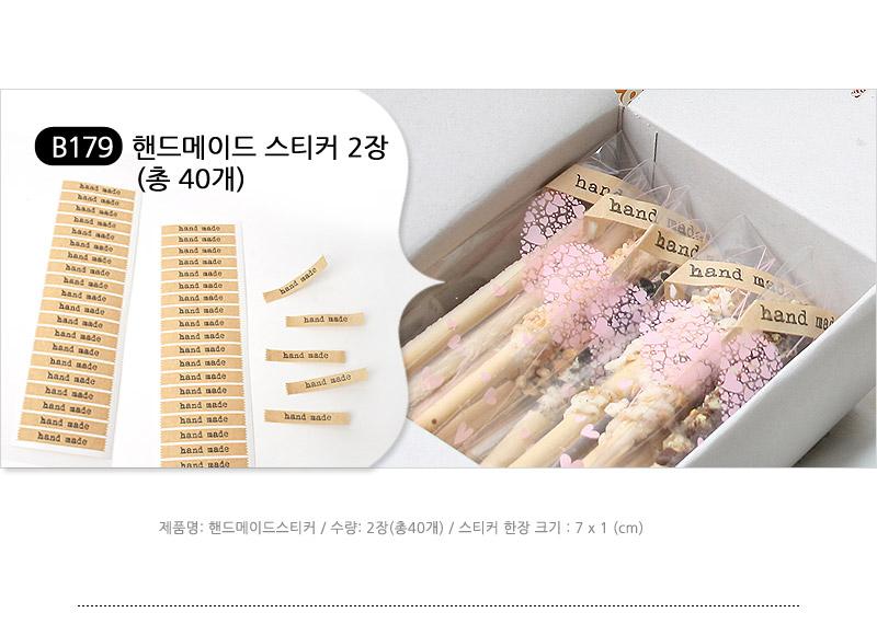 핸드메이드스티커2장 - 미소짓는 하루, 1,000원, DIY재료, 토핑/데코