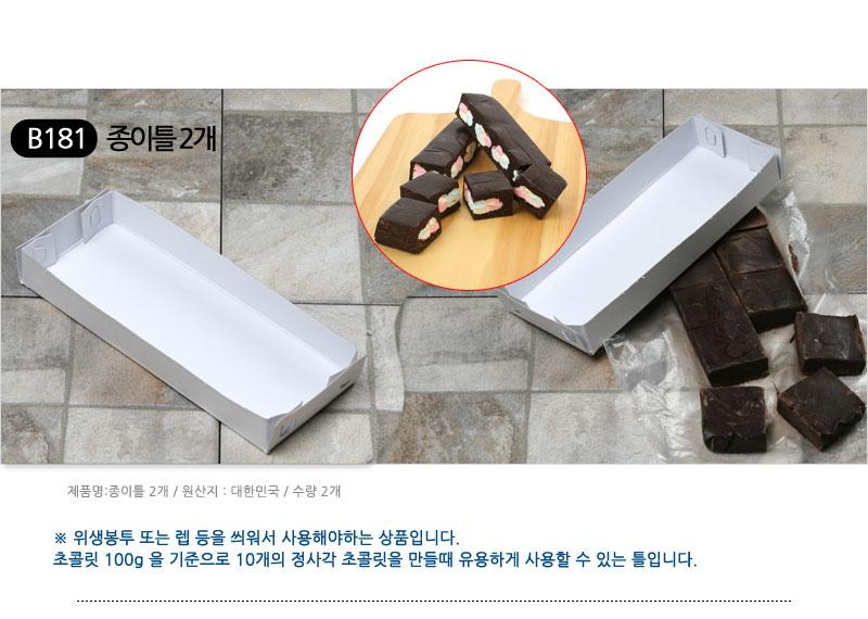 종이틀2개 - 미소짓는 하루, 1,000원, DIY재료, 토핑/데코